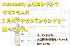 富山のママの「人気」が分かる! 7月のアクセスランキングを調べてみた。