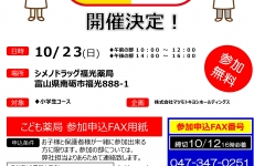 【10/23開催】mamaskyフリマで同時開催!「こども薬局」に参加しよう