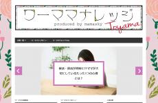 2017.12 新Release♡富山の働くママの知恵を結集「ワーママナレッジ」