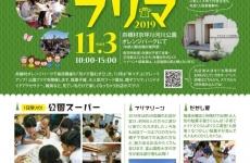富山に住む人と人を繋ぐ『TOYAMA IJU LABO.』がイベント出店!in 舟橋村