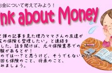 富山 子育て お金|【第3弾】保険業界で勤務していたけど…「将来が不安」なmikiママの話。