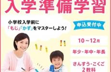 【10/19(金)・26(金)開催】就学時検診を迎える(迎えた)新1年生注目の「入学準備学習」