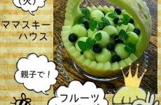 【5/16(火)mamaskyhouseにて開催】パーティーにぴったりの「メロンバスケット」を作ろう!