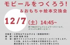 【12/7(土)開催】親子でたのしい♡Xmasモビール作り&おもちゃ絵本交換会