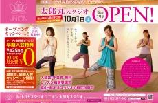 秋から始めるお稽古に♡ホットヨガスタジオユニオン「太郎丸スタジオ」OPEN!!