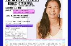【7月16日・17日開催】柳田ありす講演会 主催ママの気持ちを訊いてきました!