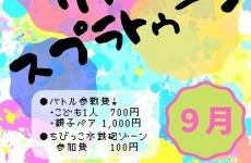 【豪華2本立て!】舟橋村「オレンジパーク」で家族みんなが楽しめる園むすびイベント開催♪