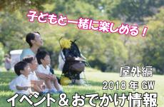 【2018年版】子連れで楽しめる!富山のGW(ゴールデンウィーク)イベント&お出かけ情報まとめ・屋外編