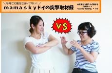 【突撃取材②】mamaskyドイの実体験録!汗をかくってサイコー☆