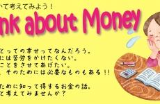富山 子育て お金|「持ち家率No.1県って言うけど、みんなどうやってんの?」の話。