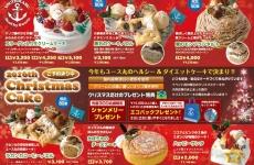 クリスマスは「ユース丸」のヘルシー&ダイエットケーキで決まり♪