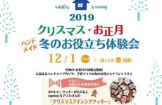 【12/1(日)開催】『冬のお役立ち体験会2019』inとやま健康生きがいセンター