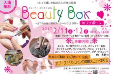 【2/11(土祝)・12(日)開催】「BeautyBox inファボーレ」出店者紹介