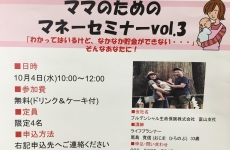 【10/4(水)mamasky houseにて】参加費無料&ケーキ付♡「ママのためのマネーセミナーVol.3」開催!