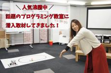 小学校の必修科目に!話題の「プログラミング・ロボット教室」に行ってみました!