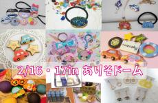 【2/16(土)・17(日)開催】「DREAM FESTA(ドリームフェスタ)inありそドーム」富山グラウジーズや親子で楽しめるワークショップも!