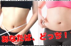 ゆかり式ダイエット3店舗合同キャンペーン再び!!