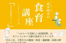 【6/20(水)開催】フェローママ 高木明美の『食育講座』