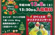 【12/8(土)開催】ぴぺっとに会える♡ウイング・ウイング 2018クリスマス会