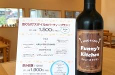 【12月限定】パーティープラン予約でワイン1本サービス♡ママ会・同窓会・忘年会にぜひ!