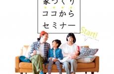 【6/8(土)開催】気になることがまるごと分かる!オダケホームの「家づくりココからセミナー」