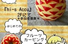 【2/16(木)開催!】ナイフ1本で可愛いリンゴが彫れちゃう♡フルーツカービングレッスン!