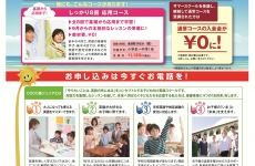 【7/15~8/31開催】夏の短期教室「サマースクール」開催