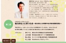 【10/23開催】子どもの可能性を広げるシンポジウム