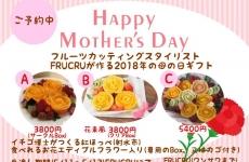 母の日に「食べられるお花とフルーツで作ったお花のギフト」はいかが?