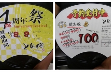 【9/8(土)・9/9(日)開催】『とり翔4周年記念』お酒もジュースも1杯100円♪