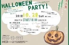 【10/28(日)開催】大人気!KHEIR(ケイル)だけのオンリーハロウィン!