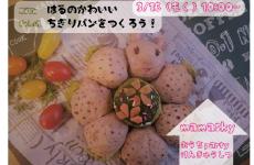 満席御礼【3/16(木)開催】「mamaskyおうちパーティー研究室」春の可愛いちぎりパンを作ろう!♪