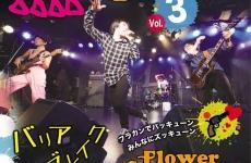 【12/2開催】かちゃカチャ熱遊陽(ねっちゅーび)Vol.3