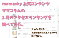 富山のママの「人気」が分かる! 3月のアクセスランキングを調べてみた。