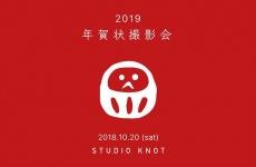 満席【10/20(土)開催】「STUDIO KNOT 」の年賀状撮影会に参加しよう♪