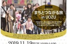 【11/19(火)開催】転入者のためのツアー開催!今回は魚津駅前周辺を探索♪