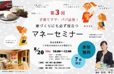 【8/20(火)開催】参加無料!子育てママ・パパ必見のマネーセミナーに参加しよう!