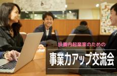 【11/22(水)開催】扶養内起業家のための事業力アップ交流会