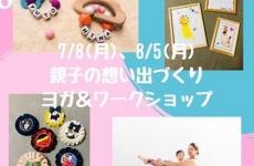 【7/8(月)・8/5(月)開催】ヨガ&ワークショップで親子の想い出作り♡