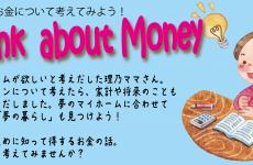富山 子育て お金|【第2弾!】「夢のマイホーム…のその前に家計を一度整理しよう!」の話。