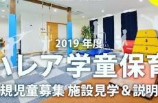 【年長さんママ注目!】富山市「ハレア学童保育」2019年度の新規児童募集スタート!