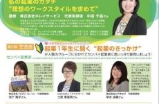 起業・創業セミナーのお知らせ☆mamaskyもゲストに・・・!?