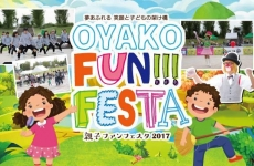 【9/17(日)環水公園にて】BIGイベント「親子FUN FESTA 2017 」今年も開催!