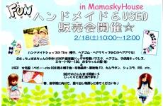 【2/18(土)開催】ハンドメイド&USEDプチフリマ in mamasky house