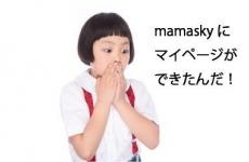 mamaskyからのお願い♡