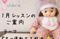 【初参加者は500円引き!】ベビマ、ヨガレッチ、赤ちゃんサインレッスンで、冬の運動不足解消☆