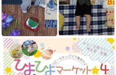 ベビーのママ注目!「ひよひよ日和」の赤ちゃんアート撮影会日程一覧&ひよひよマーケットのお知らせ♪