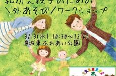【3/13(水)開催】自然に触れる原体験を!「乳幼児親子のための《外あそび》ワークショップ」