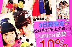【5/24(金)~26(日)開催】3日間限定!「子供服DUCK&drop」の一足早い夏祭り♪