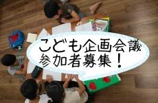 【9/1(土)&8(土)・参加費無料】子ども達の考えるチカラを引き出そう!「こども企画会議」開催♪